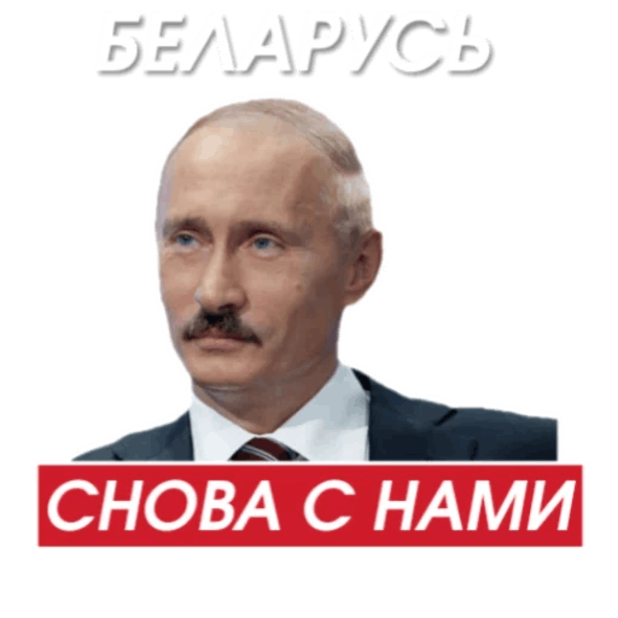 Act Like Putin messages sticker-1