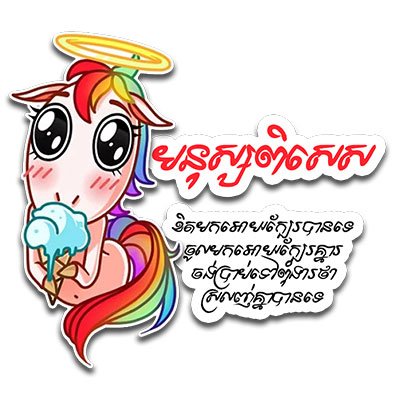 Khmer Story messages sticker-9