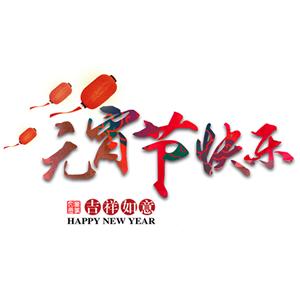2019节日祝福 messages sticker-6