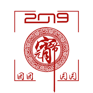 2019节日祝福 messages sticker-11