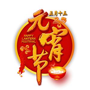 2019节日祝福 messages sticker-0