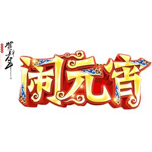 2019节日祝福 messages sticker-5