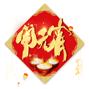 2019节日祝福 messages sticker-2