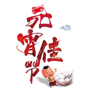 2019节日祝福 messages sticker-9