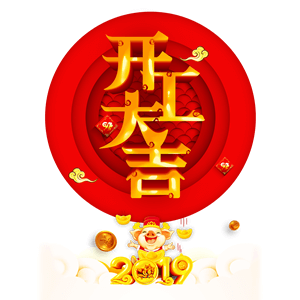 开工大吉 messages sticker-4