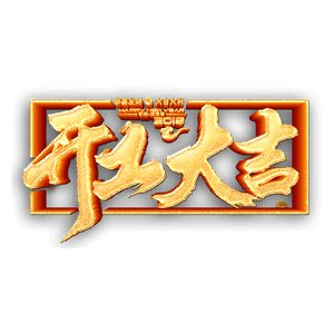 开工大吉 messages sticker-8