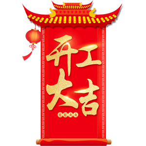 开工大吉 messages sticker-1