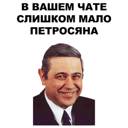 Петросян messages sticker-1
