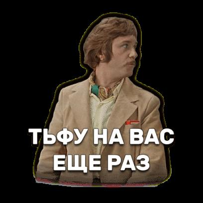 Иван Васильевич sticker messages sticker-7