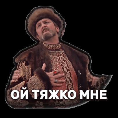 Иван Васильевич sticker messages sticker-9