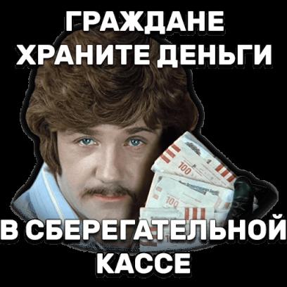 Иван Васильевич sticker messages sticker-2