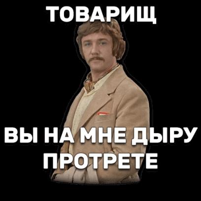 Иван Васильевич sticker messages sticker-6