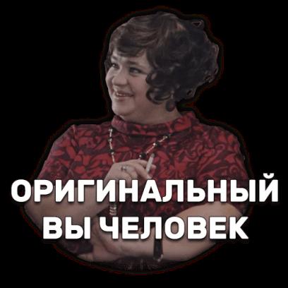 Иван Васильевич sticker messages sticker-1