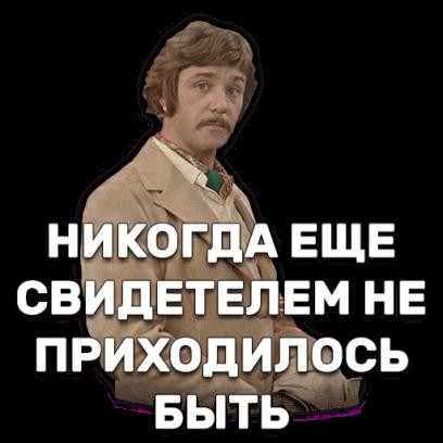 Иван Васильевич sticker messages sticker-5