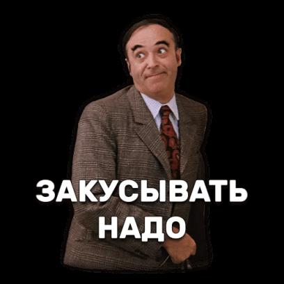 Иван Васильевич sticker messages sticker-8