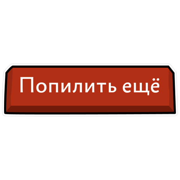 ФФФ-стикеры messages sticker-4