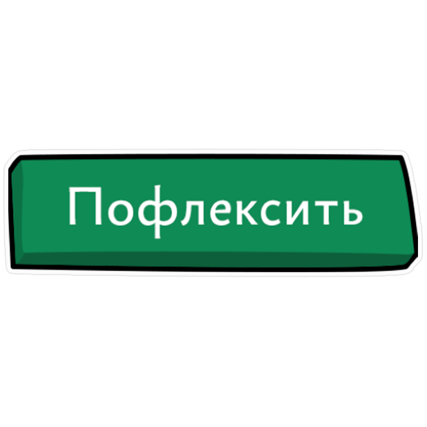 ФФФ-стикеры messages sticker-3
