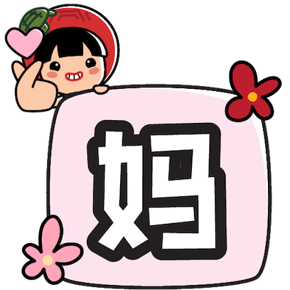 Ang Ku Kueh Girl - Love Mum messages sticker-6