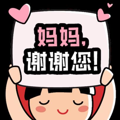 Ang Ku Kueh Girl - Love Mum messages sticker-2