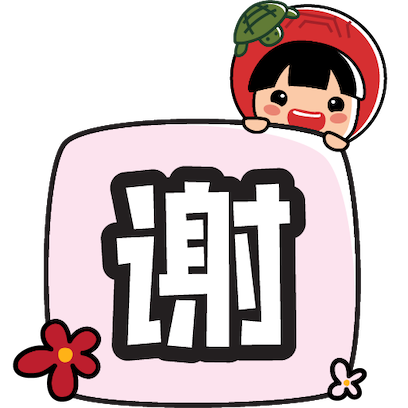 Ang Ku Kueh Girl - Love Mum messages sticker-5