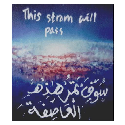 استكرات مخطوطات عربية رائعة messages sticker-10