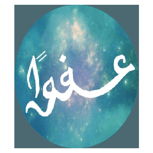 استكرات مخطوطات عربية رائعة messages sticker-0