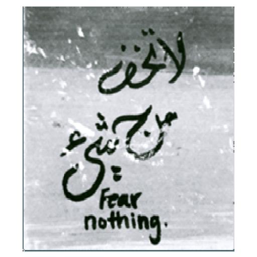 استكرات مخطوطات عربية رائعة messages sticker-9