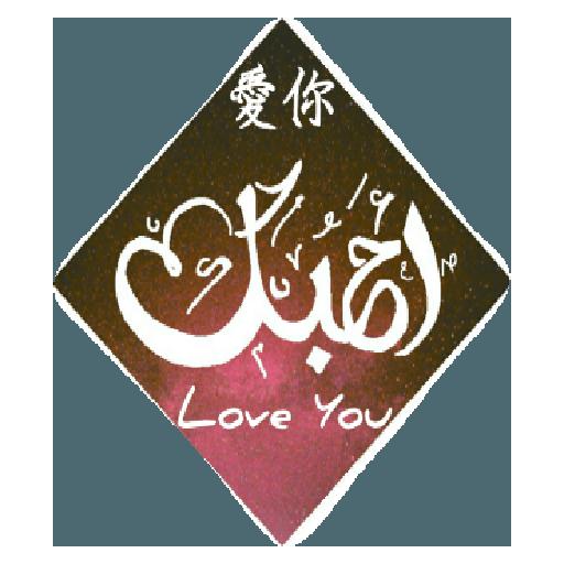 استكرات مخطوطات عربية رائعة messages sticker-7