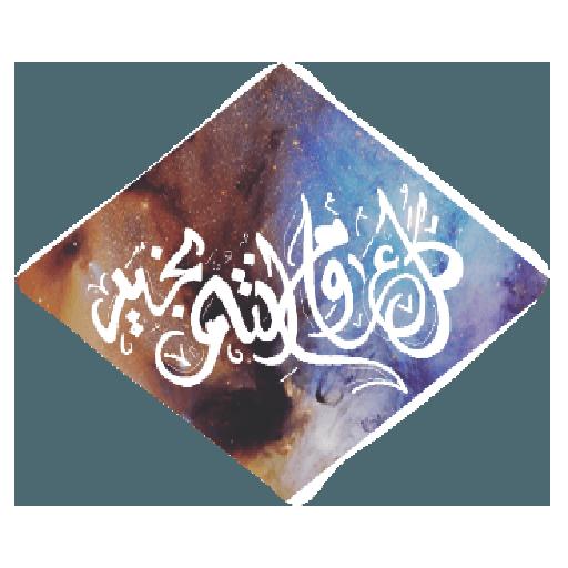 استكرات مخطوطات عربية رائعة messages sticker-6