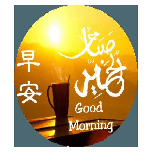 استكرات مخطوطات عربية رائعة messages sticker-5