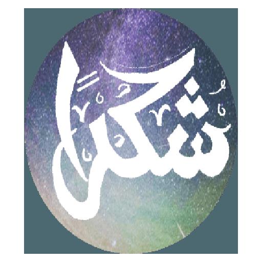 استكرات مخطوطات عربية رائعة messages sticker-11