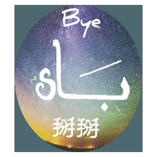 استكرات مخطوطات عربية رائعة messages sticker-4
