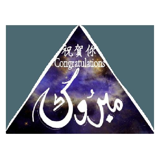 استكرات مخطوطات عربية رائعة messages sticker-2