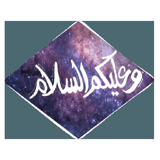 استكرات مخطوطات عربية رائعة messages sticker-8