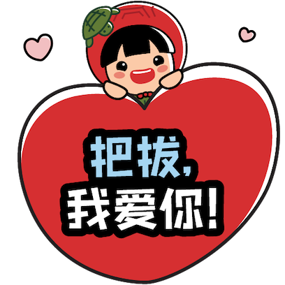 Ang Ku Kueh Girl - Love Dad messages sticker-4