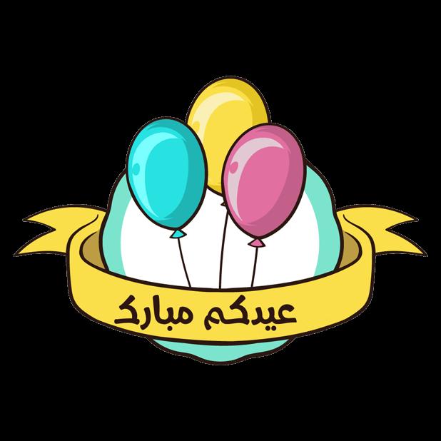 Eid Mubarak عيد الفطر Stickers messages sticker-10