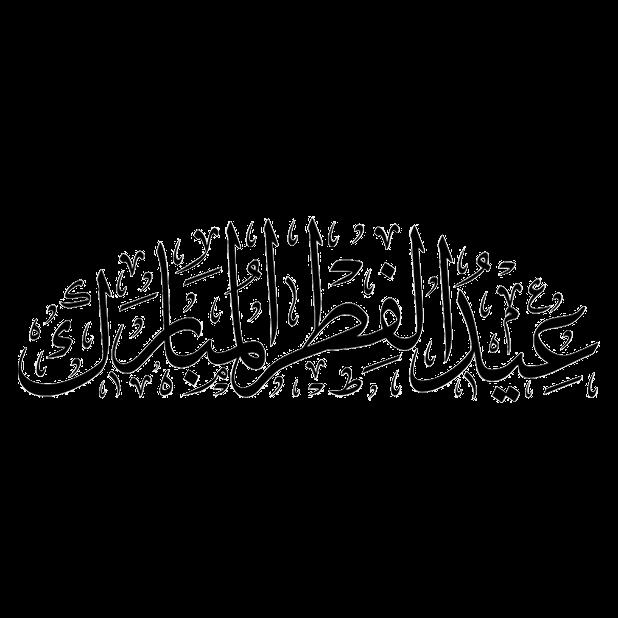 Eid Mubarak عيد الفطر Stickers messages sticker-7