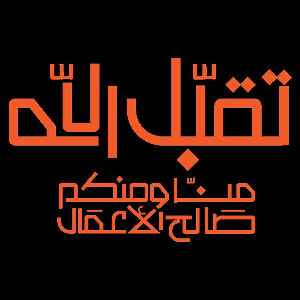 Eid Mubarak عيد الفطر Stickers messages sticker-3