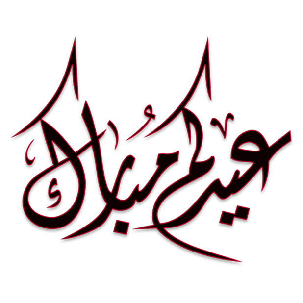Eid Mubarak عيد الفطر Stickers messages sticker-8