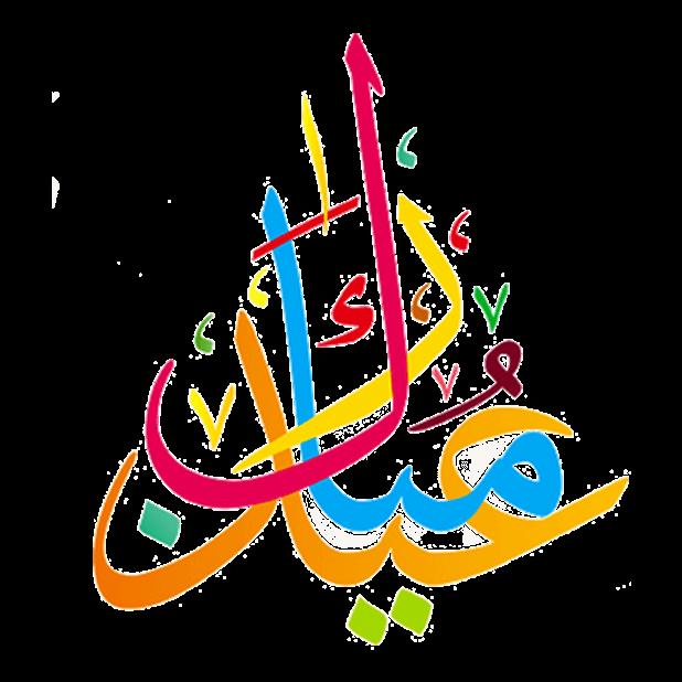 Eid Mubarak عيد الفطر Stickers messages sticker-5