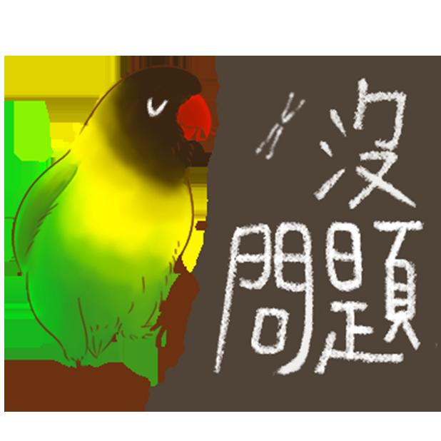 小可愛搞怪鳥家族 messages sticker-7