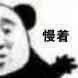 Panda Stickers messages sticker-0