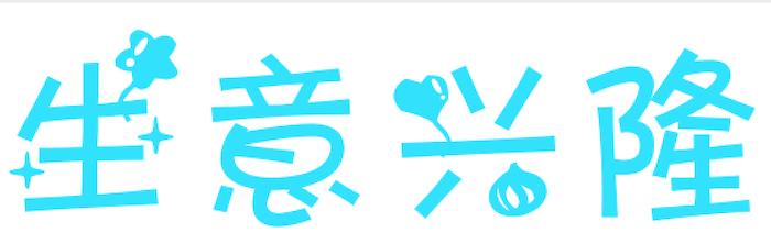 AuspiciousIdioms messages sticker-7