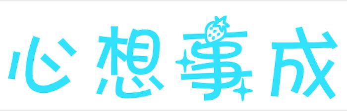 AuspiciousIdioms messages sticker-8