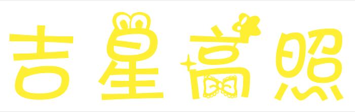 AuspiciousIdioms messages sticker-10