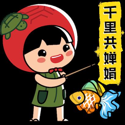 Ang Ku Kueh Girl - Mid Autumn messages sticker-0