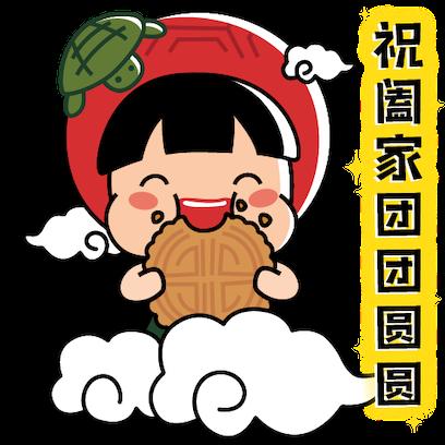 Ang Ku Kueh Girl - Mid Autumn messages sticker-2