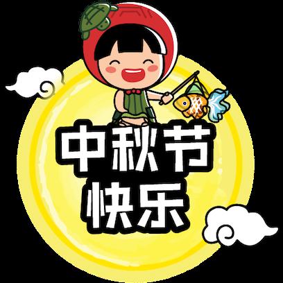 Ang Ku Kueh Girl - Mid Autumn messages sticker-8