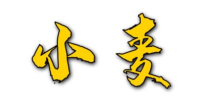 米转 messages sticker-6