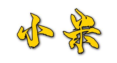 米转 messages sticker-10